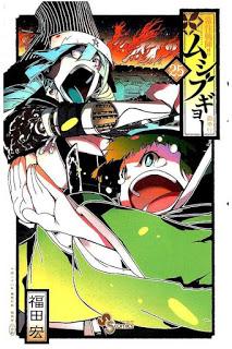 常住戦陣!!ムシブギョー 第01-25巻 [Joujuu Senjin!! Mushibugyou vol 01-25]