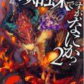 [Novel] 蜘蛛ですが、なにか? 第01-02巻 [Kumodesuga, Nani Ka? vol 01-02]