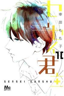 センセイ君主 第01-10巻 [Sensei Kunshu vol 01-10]