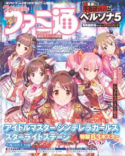 週刊ファミ通 2016年09月22日 [Weekly Famitsu 2016-09-22]