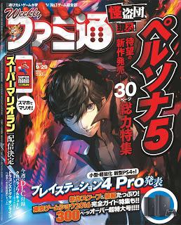 週刊ファミ通 2016年09月29日 [Weekly Famitsu 2016-09-29]