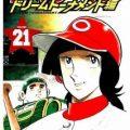 ドカベン ドリームトーナメント編 第01-21巻 [Dokaben – Dream Tournament Hen vol 01-21]