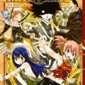 フェアリーテイル 第01-56巻 [Fairy Tail vol 01-56]