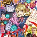 月刊少年マガジン 2016年08月号 [Gekkan Shonen Magazine 2016-08]
