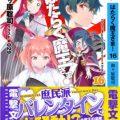 [Novel] はたらく魔王さま! 第01-16巻 [Hataraku Maou-sama! vol 01-16]