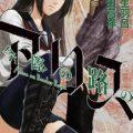 今際の路のアリス 第01-02巻 [Imawa no Michi no Alice vol 01-02]