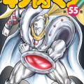 キン肉マン 第01-55巻 [Kinnikuman vol 01-55]