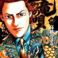 土竜の唄 第01-49巻 [Mogura no Uta vol 01-49]