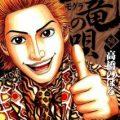 土竜の唄 第01-50巻 [Mogura no Uta vol 01-50]