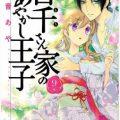 百千さん家のあやかし王子 第01-09巻 [Momochi-san Chi no Ayakashi Ouji vol 01-09]