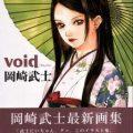 [Artbook] void