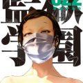 監獄学園 第01-22巻 [Kangoku Gakuen vol 01-22]