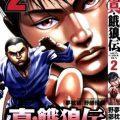 真・餓狼伝 第01-02巻 [Shin Garouden vol 01-02]