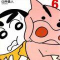 新クレヨンしんちゃん 第01-06巻 [Shin Crayon Shin-chan vol 01-06]