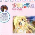 少女少年 第01-07巻 [Shoujo Shounen vol 01-07]
