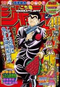 週刊少年ジャンプ 2016年36.37合併号 [Weekly Shonen Jump 2016-36.37]
