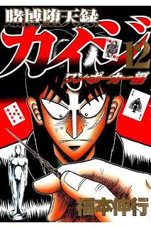 賭博堕天録カイジ ワン・ポーカー編 第01-12巻 [Tobaku Datenroku Kaiji – One Poker Hen vol 01-12]