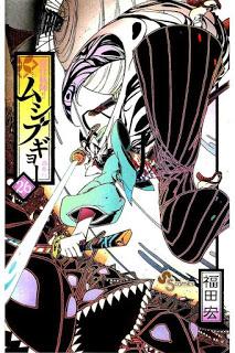 常住戦陣!!ムシブギョー 第01-26巻 [Joujuu Senjin!! Mushibugyou vol 01-26]