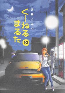くーねるまるた 第01-10巻 [Kuneru Maruta vol 01-10]