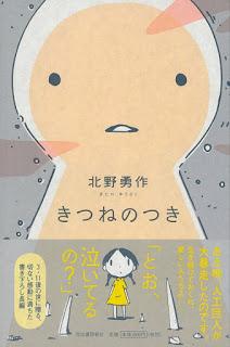 [Novel] きつねのつき [Kitsune No Tsuki]