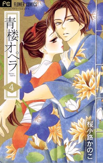 青楼オペラ 第01-04巻 [Seirou Opera vol 01-04]