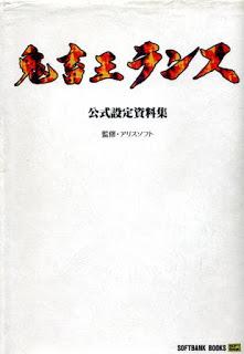 [Artbook] 鬼畜王ランス 公式設定資料集