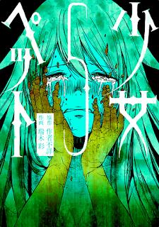 少女ペット 第01-05巻 [Shoujo Pet vol 01-05]