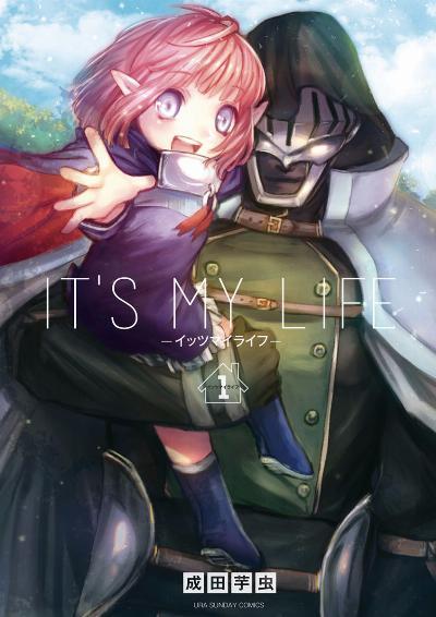 IT'S MY LIFE 第01-06巻