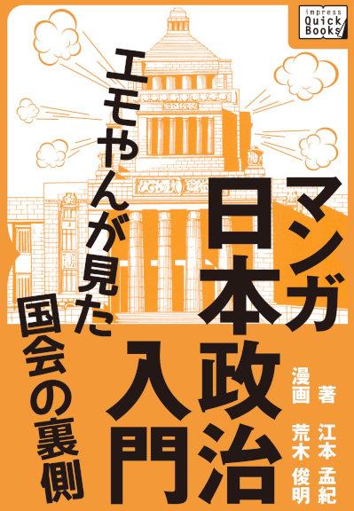 マンガ日本政治入門 [Manga Nihon Seiji Nyumon]
