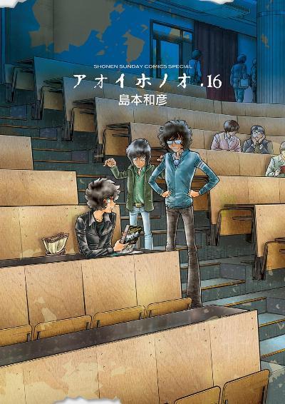 アオイホノオ 第01-16巻 [Aoi Honoo vol 01-16]