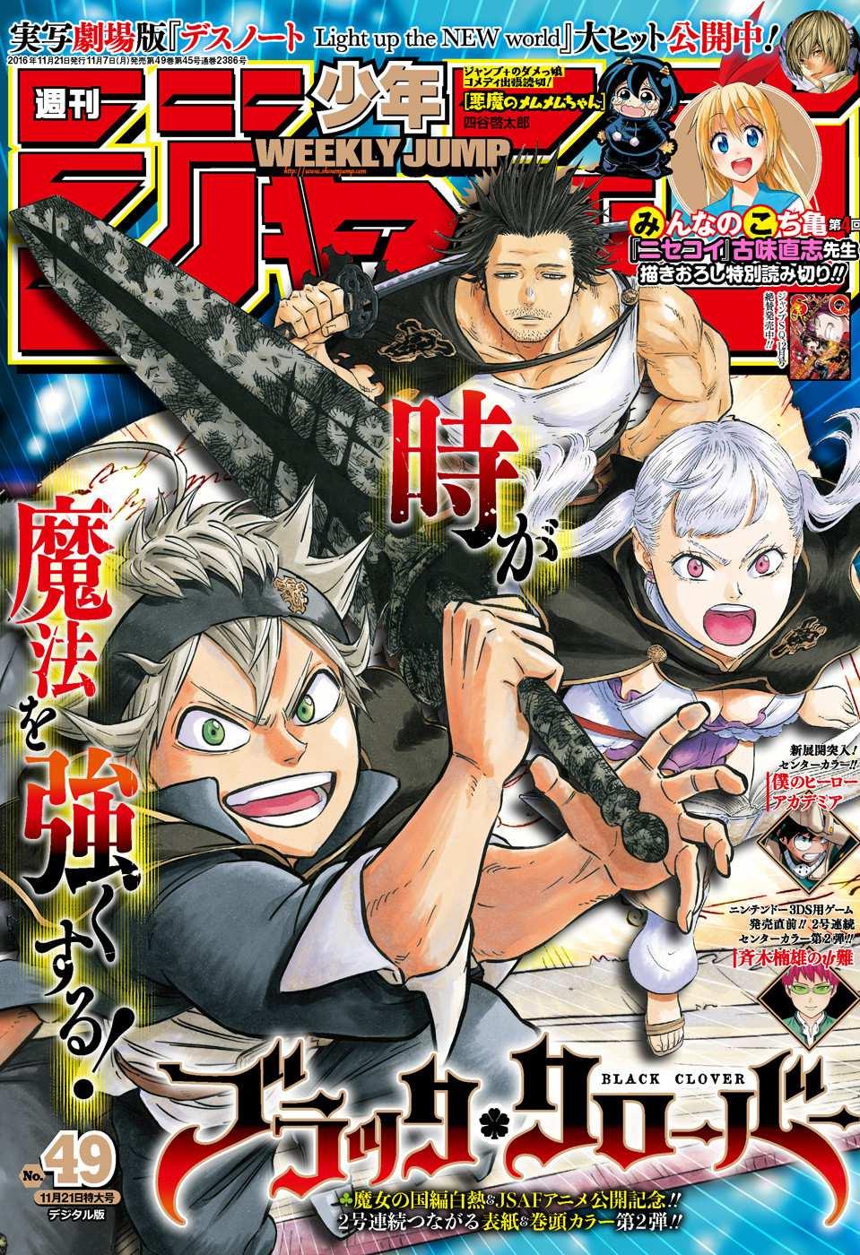 週刊少年ジャンプ 2016年49号 [Weekly Shonen Jump 2016-49]