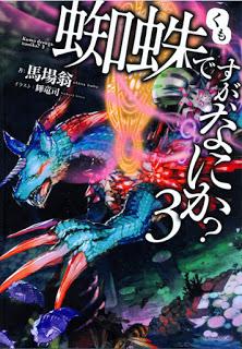 [Novel] 蜘蛛ですが、なにか? 第01-04巻 [Kumodesuga, Nani Ka? vol 01-04]