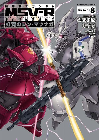 機動戦士ガンダム MSV‐R 宇宙世紀英雄伝説 虹霓のシン・マツナガ 第01-08巻 [Kidou Senshi Gundam MSV-R – Uchuu Seiki Eiyuu Densetsu – Kougei no Shin Matsunaga vol 01-08]