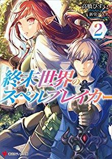 [Novel] 終末世界のスペルブレイカー 第01-02巻 [Shumatsu Sekai no Superubureika vol 01-02]