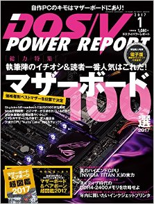 DOS/V POWER REPORT 2017年01月号