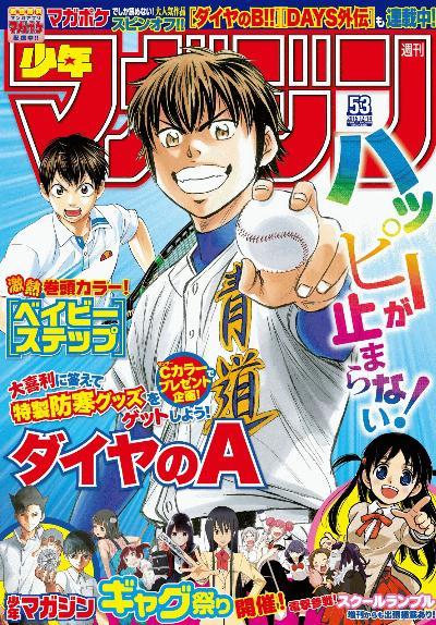 週刊少年マガジン2016年53号 [Weekly Shonen Magazine 2016-53]