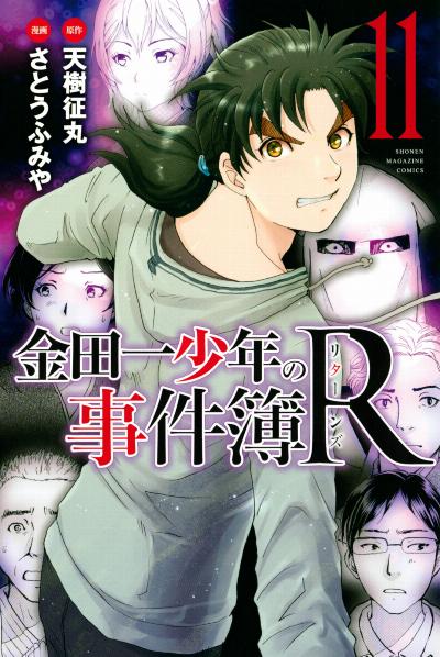 金田一少年の事件簿R 第01-11巻 [Kindaichi Shounen no Jikenbo R vol 01-11]