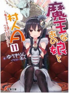 [Novel] 魔王なあの娘と村人A 第01-11巻 [Maou na Anoko to Murabito A vol 01-11]
