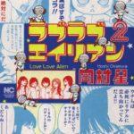 ラブラブエイリアン 第01-02巻 [Love Love Alien vol01-02]