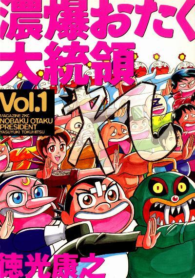濃爆おたく大統領 第01巻 [Nobaku Otaku Daitoryo vol 01]
