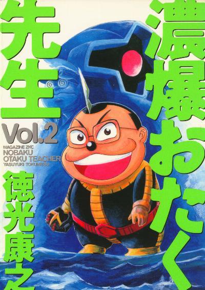 濃爆おたく先生 第01-02巻 [Noubaku Otaku Sensei vol 01-02]