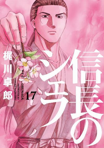 信長のシェフ 第01-17巻 [Nobunaga no Chef vol 01-17]