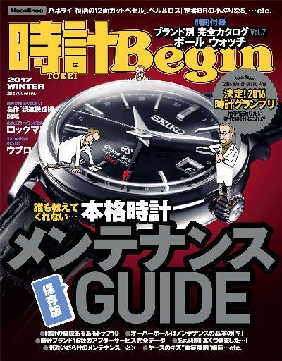 時計 Begin (ビギン) 2017年 冬号 [Tokei Begin 2017]