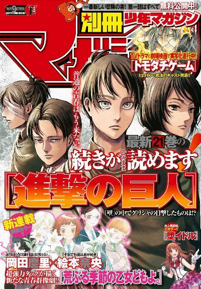 別冊少年マガジン 2017年01月号 [Bessatsu Shonen Magazine 2017-01]