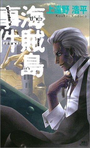 [Novel] 海賊島事件 [Kaizokuto Jiken]
