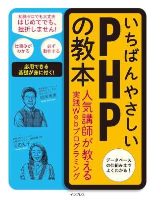 いちばんやさしいPHPの教本 [Ichiban Yasashii PHP no Kyohon]