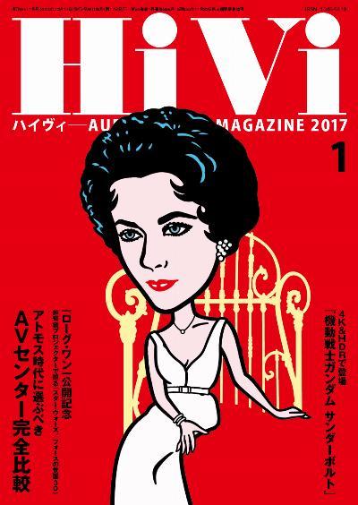 HiVi (ハイヴィ) 2017年01月号