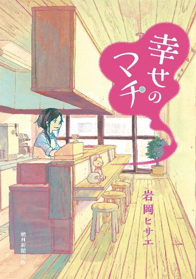 幸せのマチ [Shiawase no Machi]