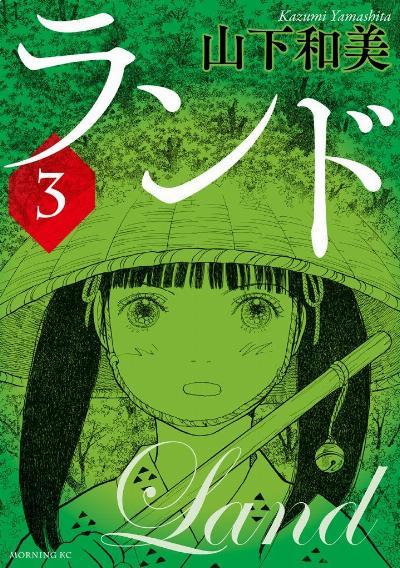 ランド 第01-03巻 [Land vol 01-03]