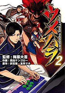 ウメハラ FIGHTING GAMERS 第01-02巻 [Umehara – Fighting Gamers! vol 01-02]